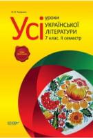 Усі уроки української літератури. 7 клас: книга 2 семестр Нова програма!