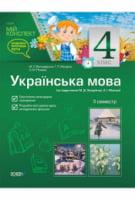 Мій конспект. Українська мова. 4 клас. II семестр (за підручником М. Д. Захарійчук, А. І. Мовчун)