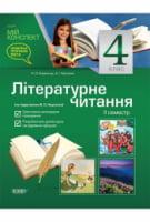 Мій конспект. Літературне читання. 4 клас. II семестр (за підручником В. О. Науменко)
