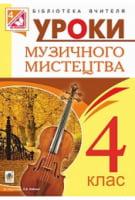 Уроки музичного мистецтва : 4 клас : посібник для вчителя (за програмою Лобової О.)