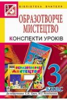 Образотворче мистецтво. Конспекти уроків : 3 клас : до підр. М.І. Резніченка, С.К.Трач (за програмою 2012 р.)