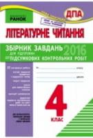 Літературне читання. 4 клас. Збірник завдань для підготовки до підсумкових контрольних робіт для загальноосвітніх навчальних закладів з українською мовою навчання