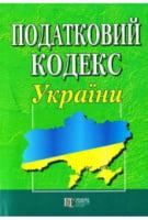 Податковий кодекс України. Станом на 25 січня 2016 року