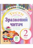 Зразковий читач. Тести з літературного читання. 2 клас до підручника О. Я. Савченко.