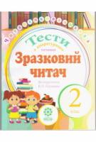 Зразковий читач. Тести з літературного читання. 2 клас до підручника В.О. Науменко.