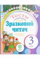 Зразковий читач. Тести з літературного читання. 3 клас до підручника О. Я. Савченко.