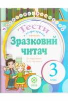 Зразковий читач. Тести з літературного читання. 3 клас до підручника В.О. Науменко.