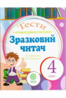 Зразковий читач. Тести з літературного читання. 4 клас до підручника В.О. Науменко.
