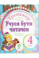 Тренажер із читання мовчки. 4 клас до підручника Савченко О. Я.