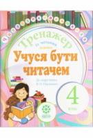 Тренажер із читання мовчки. 4 клас до підручника Науменко О.В.