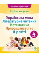 Сходинками знань. 4 клас(усі предмети в одному зошиті)