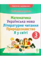 Сходинками знань. 3 клас(усі предмети в одному зошиті)