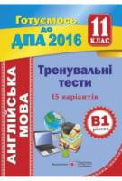 Тренувальні тести з англійської мови для підготовки до ДПА (рівень В1)