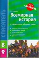 Спасатель. Всемирная история в определениях, таблицах и схемах. 8—9 классы