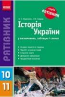 Рятівник. Історія України у визначеннях, таблицях і схемах (для учнів 10—11 класів та абітурієнтів)