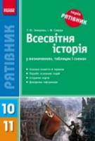 Рятівник. Всесвітня історія у визначеннях, таблицях і схемах.10—11 класи