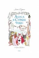 Алиса в стране чудес, илл. Туве Янссон