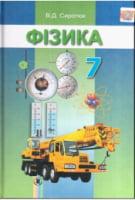 Фізика : підруч. для 7-го кл. загальноосвіт. навч. закл. / В. Д. Сиротюк.