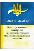 Закони України: Про статус депутатів місцевих рад. Про звернення громадян. Про органи самоорганізації населення