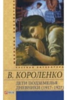 Діти підземелля.Щоденники (1917-1921)