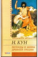 Легенди і міфи Стародавньої Греції