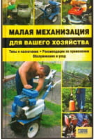 Малая механизация для вашего хозяйства