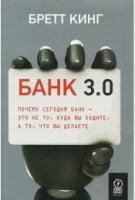 Банк 3.0. Почему сегодня банк — это не то, куда вы ходите, а то, что вы делаете