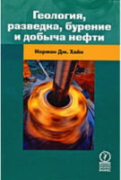 Геология, разведка, бурение и добыча нефти