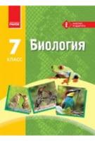 Биология. Учебник для 7 класса ОУЗ с обуч. на рус. языке
