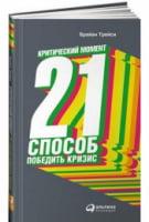Критический момент. 21 способ победить кризис