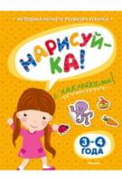 НАРИСУЙ-КА (3-4 года) (с наклейками)