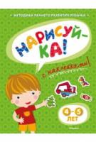 НАРИСУЙ-КА (4-5 лет) (с наклейками)