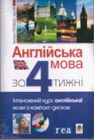 Англійська за 4 тижні.Інтенсивний курс англ.мови з компакт-диском