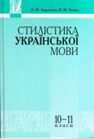 Стилістика української  мови