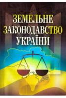 Земельне законодавство України. Станом на 5.02.2016 р.