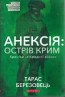 Анексія. Острів Крим. Хроніки гібридної війни