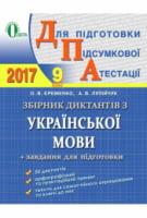 Укр.мова.Збірник диктантів для підготовки до ДПА 2017. 9 кл. Освіта