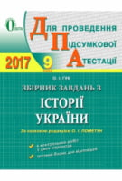 Історія України. Збірник завдань для проведення ДПА 2017. 9 кл. Освіта