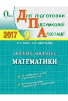 Математика. Збірник завдань для проведення ДПА 2017. 9 кл. Освіта