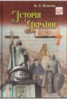 Історія України, 7 кл. Власов В.С. Генеза