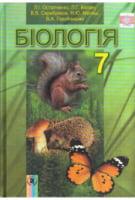 Біологія, 7 кл. Остапченко Л.І.,Балан П.Г. Генеза