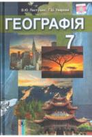 Географія, 7 кл. Пестушко В.Ю. Генеза