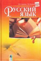 Русский язык 7кл. Самонова О.І., Полякова Т.М. Генеза