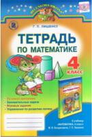 Математика, 4 кл. Рабочая тетрадь. Лишенко Г. П. Генеза