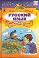 Русский язык : учеб, для 4-го кл. общеобразоват. учеб, заведений с обучением на рус. яз