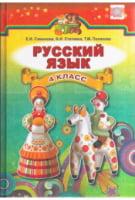 Русский язык : учеб, для 4-го кл. общеобразоват. учебн. заведений с обучением на укр. яз