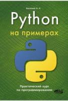 Python на примерах. Практический курс по программированию.
