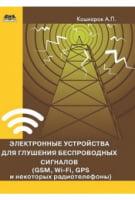 Электронные устройства для глушения беспроводных сигналов (GSM, Wi-Fi, GPS и некоторые радиотелефоны)