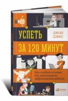 Успеть за 120 минут: Как создать условия для максимально эффективной работы