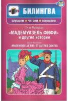 Мадемуазель Фифи и другие истории (+CD)